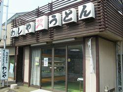 鷲屋製麺所